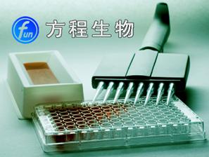 人磷酸果糖激酶(PFK)ELISA试剂盒/ELISA Kit代测