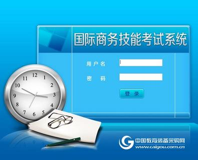 《国际商务技能考试系统》实验实训教学软件