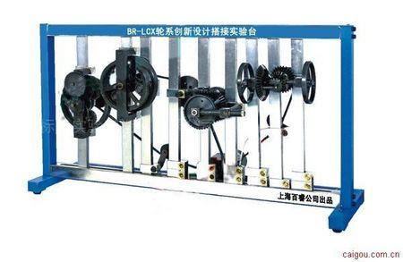BP-LCX 轮系创新设计搭接实验台