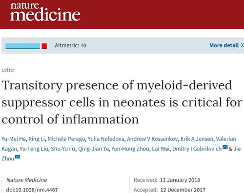 Nature子刊:一类特殊细胞,有望治疗新生儿炎症