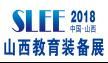 2019中國(山西)現代教育裝備展覽會