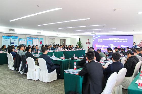2019北京校園智慧體育專題研討會成功舉辦