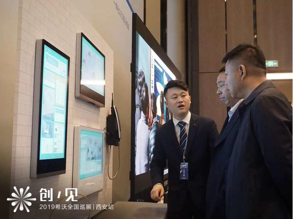 """""""创不凡,见未来""""2019希沃全国巡展西安站站正式打响"""