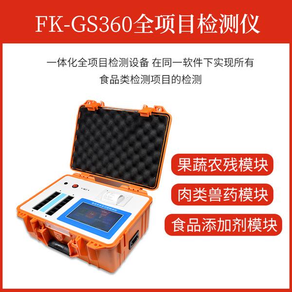 方科FK-GS360食品安全检测仪简介