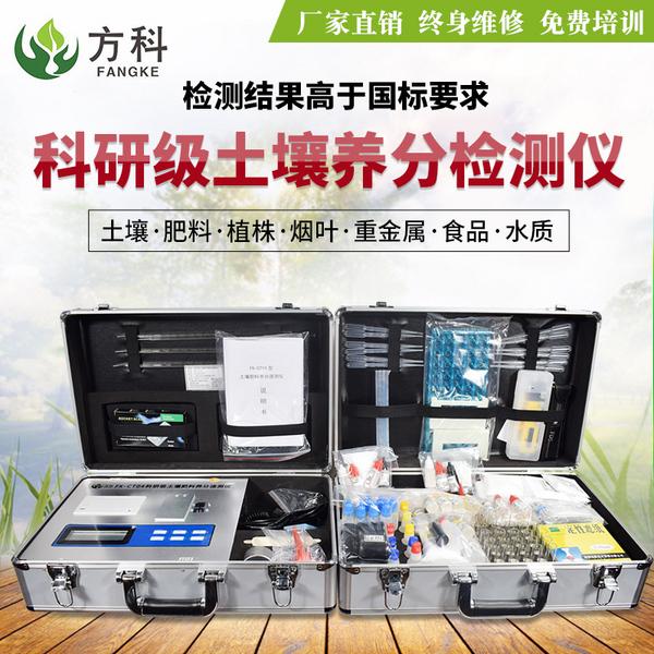 土壤微量元素测定仪能检测什么?