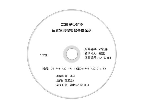 派美雅助力监察委谈话留置光盘刻录归档