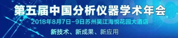 卓立汉光赞助参加第五届中国分析仪器年会