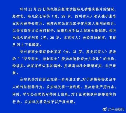北京朝阳公安局再次通报红黄蓝虐童事件