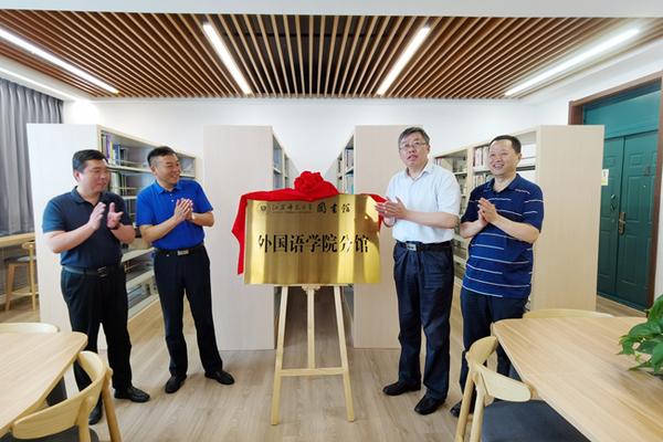 江苏师范大学图书馆外国语学院分馆揭牌设立
