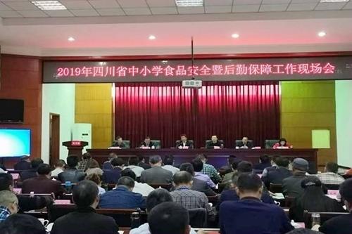 2019年四川省中小学食品安全暨后勤保障工作现场会召开
