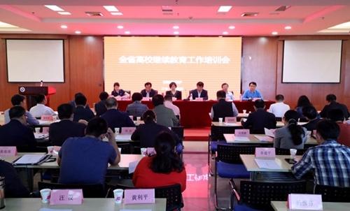 江西省高校继续教育工作培训会在南昌召开