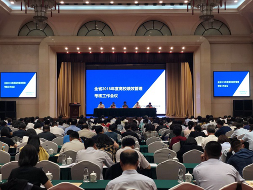 辽宁省2018年度高校绩效管理考核工作会议在沈阳召开