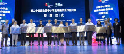 第二十四屆全國中小學生繪畫書法作品比賽開幕儀式在京舉行