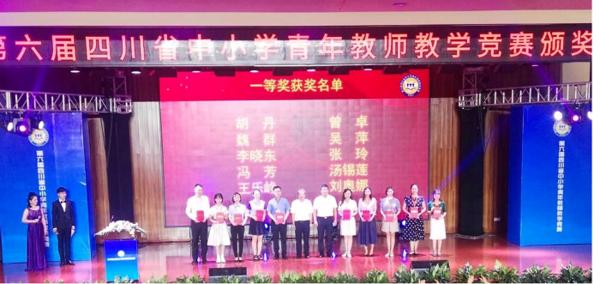 第六届四川省中小学青年教师教学竞赛决赛落幕