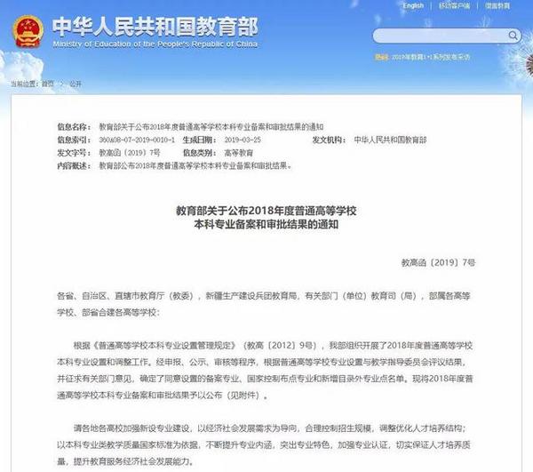 教育部公布:吉林省8所大学16个本科专业被撤销!