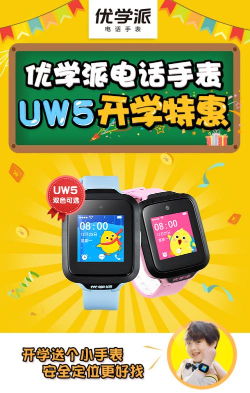 优学派电话手表UW5开学迎特惠 为孩子的安全保驾护航