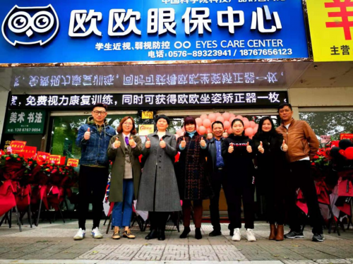 台州店开业顾客盈门 欧欧新战略初见成效