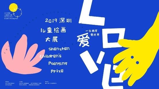 2019深圳儿童绘画大展今日开始征集作品