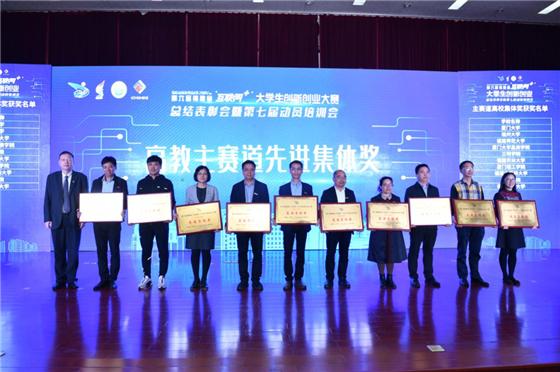 """福建省第七届""""互联网+""""大学生创新创业大赛吹响集结号"""