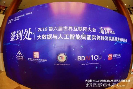 第六届世界互联网大会:AI教育公司清帆科技荣获三项大奖