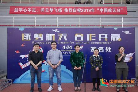 """合肥职业技术学院第四个""""中国航天日""""系列活动正式启动"""