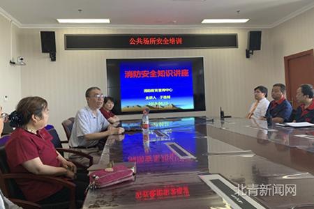 北京青年政治学院图书馆举办公共场所安全培训讲座