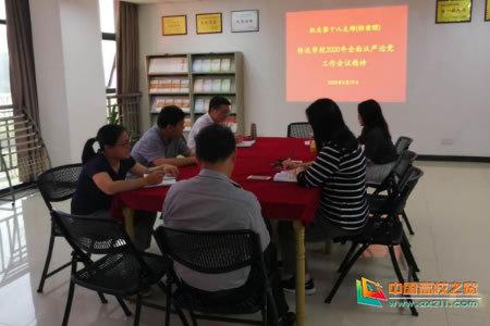 江西科技师范大学档案馆传达贯彻学校2020年全面从严治党工作会议精神