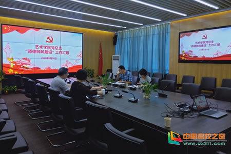 四川旅游学院领导到艺术学院调研指导师德师风建设工作