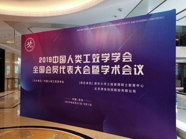 世纪天鸿参展中国人类工效学学会暨学术会议