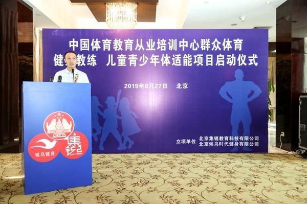 中国体育教育从业培训中心两重要项目正式启动