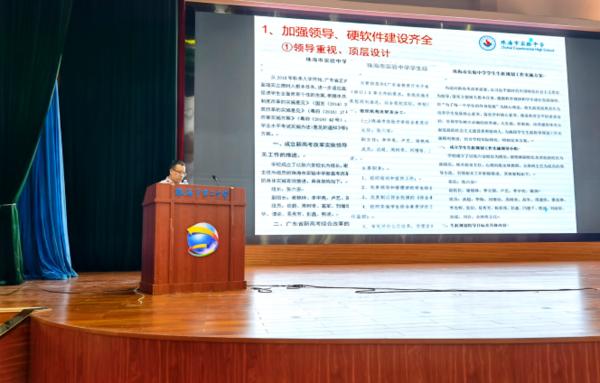 广东省珠海市大力推进生涯发展指导工作 助力新高考