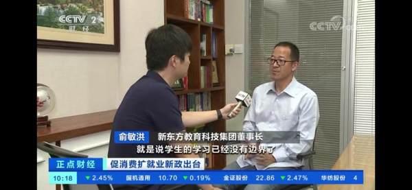俞敏洪接受央視、新華社專訪:地面教育和在線教育將無縫對接