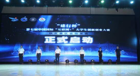 """第七届""""互联网+""""大学生创新创业大赛陕西赛区启动"""