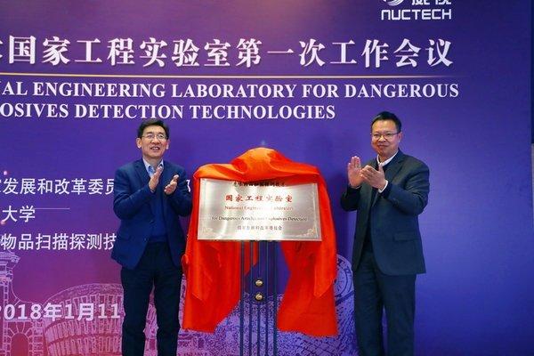 清华大学和同方威视共建危爆品扫描实验室
