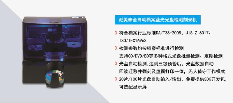 派美雅全自动档案蓝光光盘检测刻录机