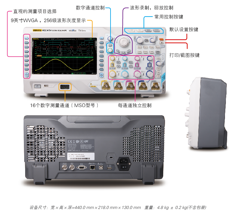 MSO/DS4000系列数字示波器