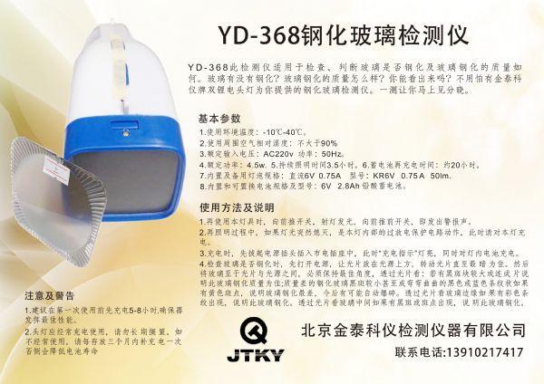 北京金泰YD-368钢化玻璃检测仪价格 厂家直销