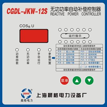无功补偿控制器说明书/接线图/原理/价格/型号JKW-12/16/18/24路