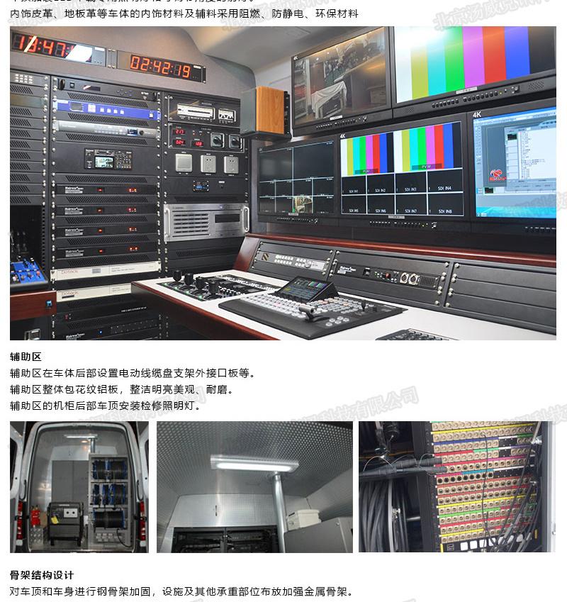 电视台4K转播车导播车直播车解决方案