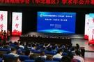 從地理年會看你看不到的變化——中教啟星支持的2019中國地理學會(華北地區)學術年會隆重召開