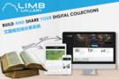 艾圖視LIMB Gallery 圖書管理系統:構建館藏特色圖書在線共享