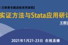 【友万课堂-王群勇专题系列课程】-实证方法与Stata应用专题研讨会