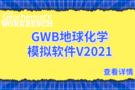 GWB地球化学模拟软件2021版本已正式发布