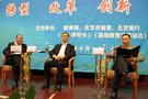 考试制度改革与素质教育推进热点对话在京举行