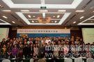 PSCAD/EMTDC软件中国用户大会圆满结束