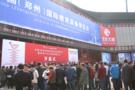 北京文香独家赞助中国郑州国际教育装备展