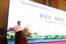陈世波出席2018高校图书馆发展论坛并致辞