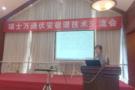 瑞士万通2015伏安极谱技术交流会在青岛举行