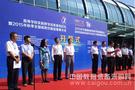 南京奥派放彩2015全国高教仪器设备展