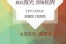 """传东方中原和晋煤激光要玩""""三色""""激光投影机"""